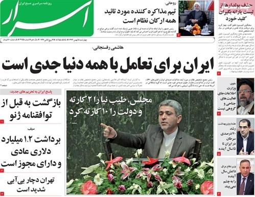 Asrar newspaper 2 - 4 - 2015