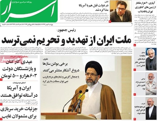 Asrar newspaper 2 - 5 - 2015