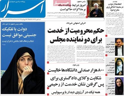 Asrar newspaper 2 - 7 - 2015