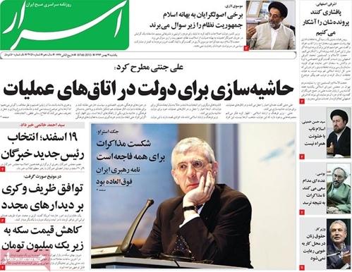 Asrar newspaper 2 - 8 - 2015