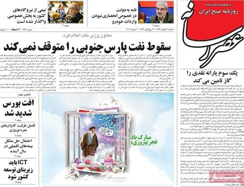 Asre Resaneh newspaper-02-10-2015