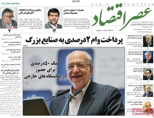 Asre eghtesad newspaper 2 - 7 - 2015