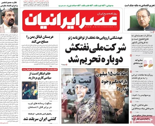 Asre iranian newspaper 2 - 14 - 2015