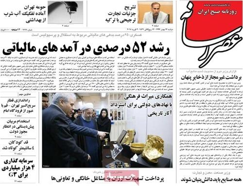 Asre resaneh newspaper 2 - 2 - 2015