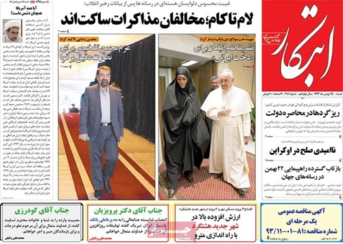 Ebtekar newspaper 2 - 14 - 2015