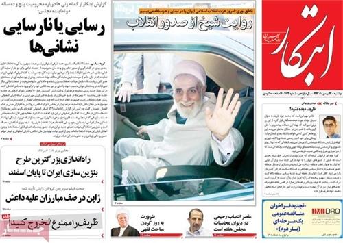 Ebtekar newspaper 2 - 2 - 2015