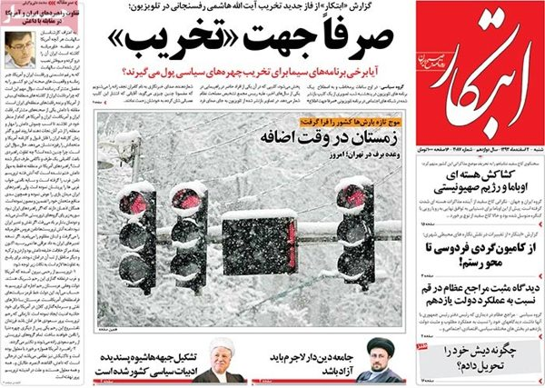 Ebtekar newspaper 2 - 21- 2015