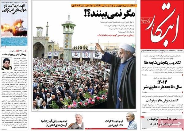 Ebtekar newspaper-2-25-2015