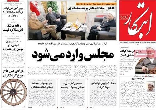 Ebtekar newspaper 2 - 4 - 2015