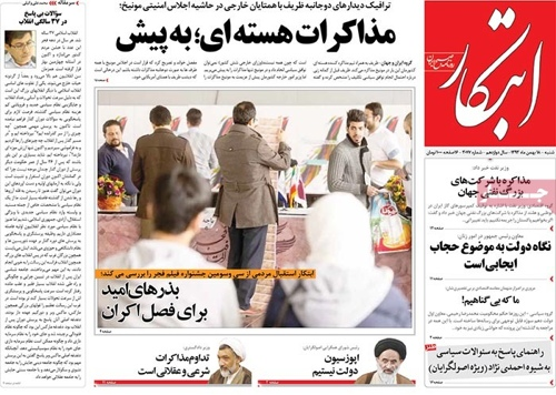 Ebtekar newspaper 2 - 7 - 2015