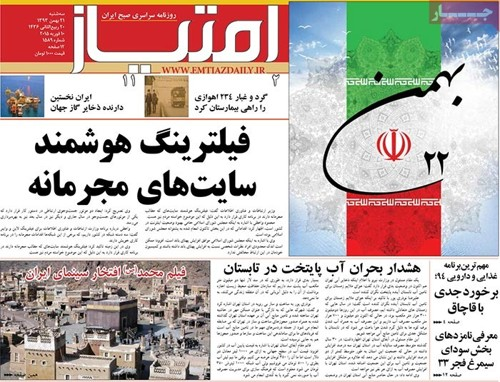 Emtiaz newspaper-02-10-2015