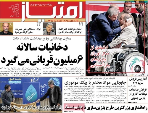 Emtiaz newspaper 2 - 2 - 2015