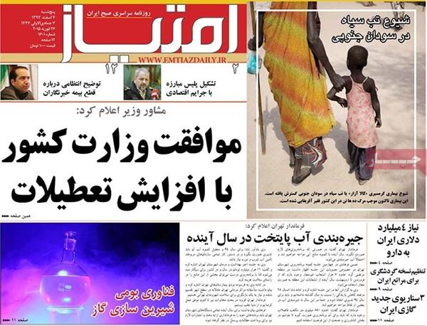 Emtiaz newspaper-2-25-2015