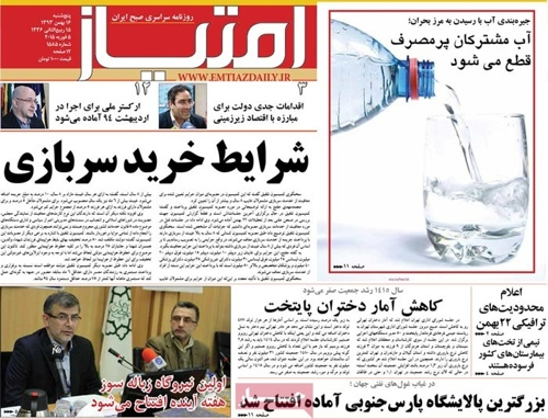 Emtiaz newspaper 2 - 5 - 2015