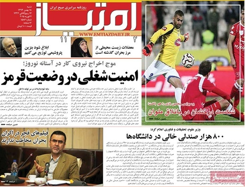 Emtiaz newspaper 2 - 7 - 2015