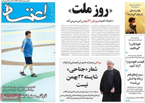 Etemad newspaper-02-10-2015