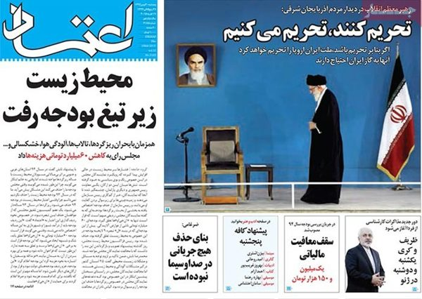 Etemad newspaper 2 - 19 - 2015