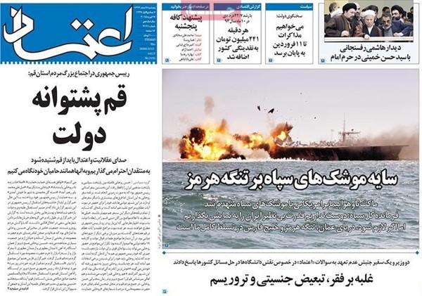 Etemad newspaper-2-25-2015