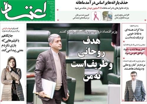Etemad newspaper 2 - 4 - 2015