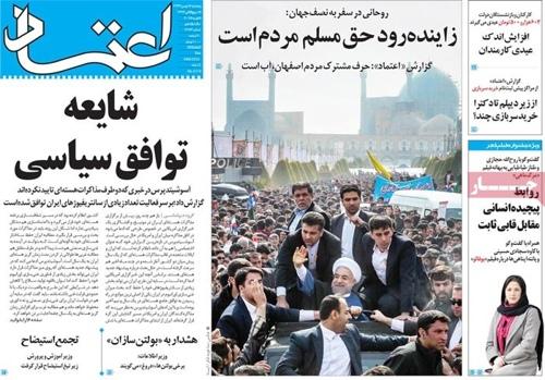 Etemad newspaper 2 - 5 - 2015