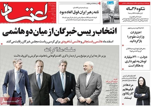 Etemad newspaper 2 - 8 - 2015