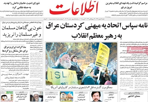 Ettelaat newspaper 2 - 14 - 2015