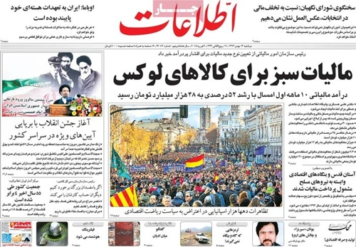 Ettelaat newspaper 2 - 2 - 2015