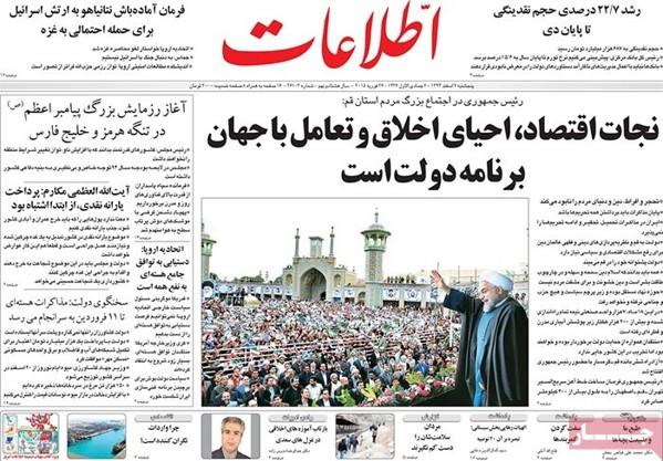 Ettelaat newspaper-2-25-2015