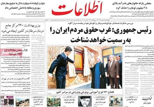 Ettelaat newspaper 2 - 4 - 2015