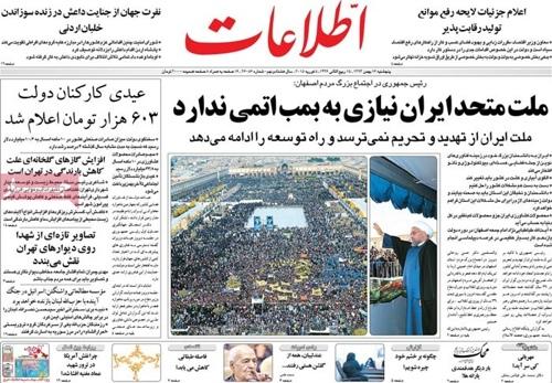 Ettelaat newspaper 2 - 5 - 2015