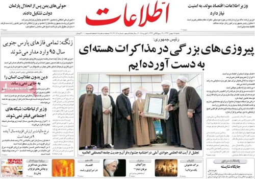 Ettelaat newspaper 2 - 7 - 2015