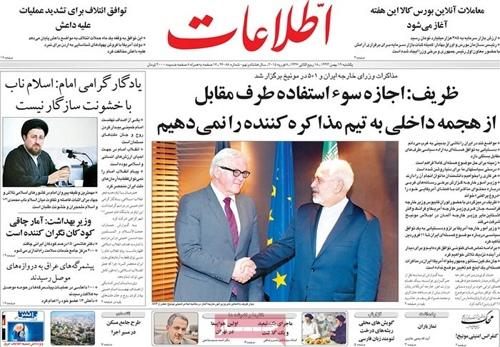 Ettelaat newspaper 2 - 8 - 2015