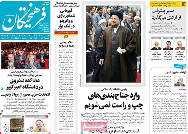 Farhikhtegan newspaper 2 - 21- 2015