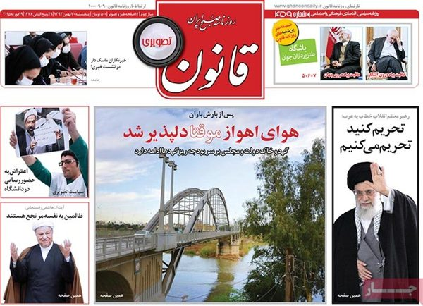 Ghanoon newspaper 2 - 19 - 2015