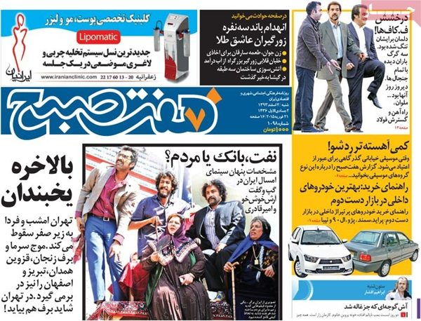 Hafte sobh newspaper 2 - 21- 2015