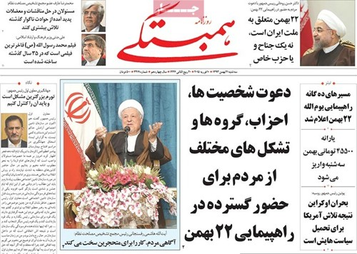Hambastegi newspaper-02-10-2015
