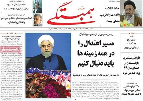 Hambastegi newspaper 2 - 7 - 2015
