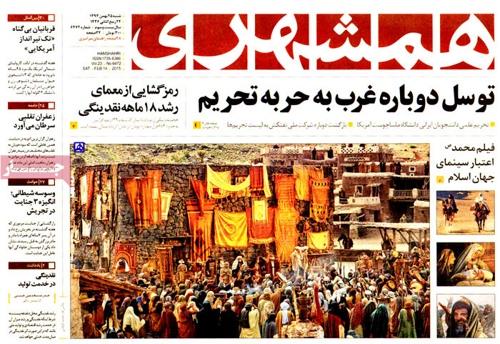 Hamshahri newspaper 2 - 14 - 2015