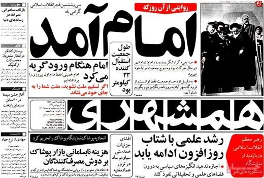 Hamshahri-Imam Khomeini