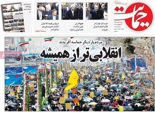 Hemayat Newspapers-02-10-2015
