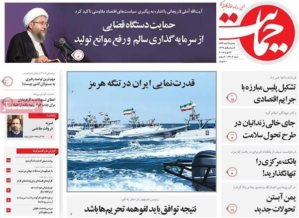 Hemayat newspaper-2-25-2015