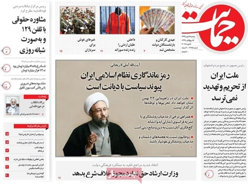 Hemayat newspaper 2 - 5 - 2015