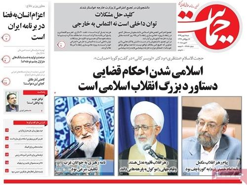 Hemayat newspaper 2 - 7 - 2015