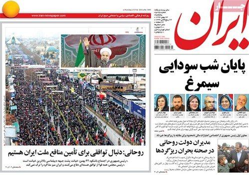 Iran Newspapers-02-10-2015