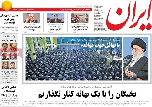 Iran newspaper-02-08-2015