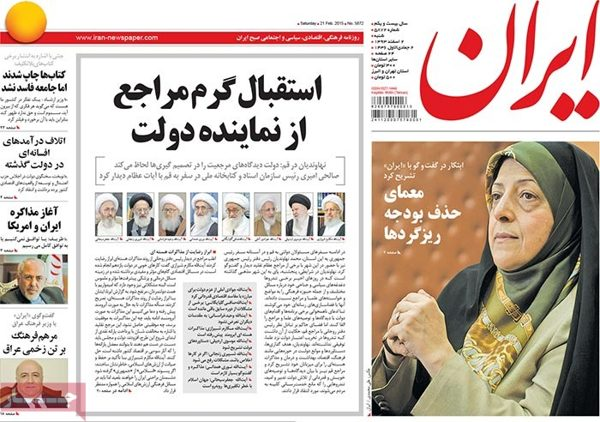 Iran newspaper 2 - 21- 2015
