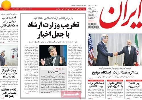 Iran newspaper 2 - 7 - 2015