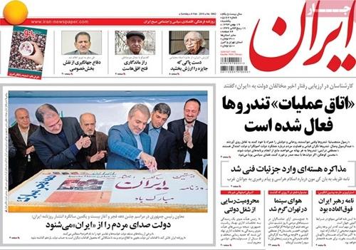 Iran newspaper 2 - 8 - 2015