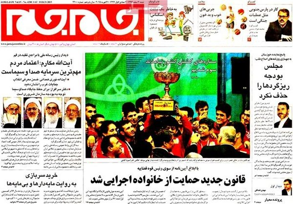 Jame jam newspaper 2 - 21- 2015