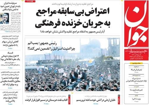 Javan newspaper 2 - 5 - 2015